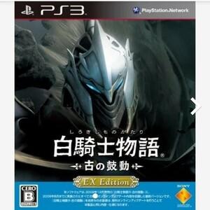 PS3 新品 白騎士物語 -古の鼓動- EX Edition