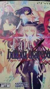 Fate/hollow ataraxia PS Vita ソフト 限定版 Fate hollow ataraxia 中古 PSVITA