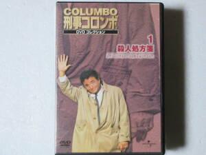 刑事コロンボ DVDコレクション創刊号No.1「殺人処方箋」(日本語吹替え付 コロンボ=小池朝雄)