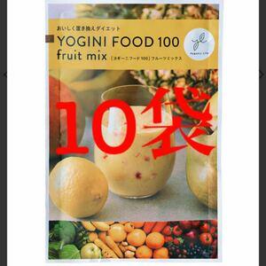 LAVAヨギーニフード10袋ミックスフルーツ
