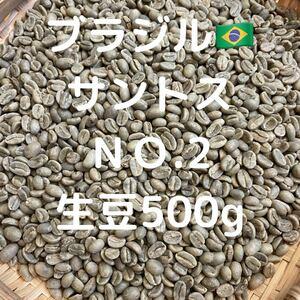 ブラジル サントスNO.2 18M 生豆 500g匿名配送 弐