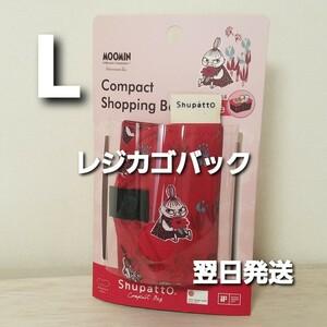 【新品】 リトルミイ L shupatto シュパット ムーミン エコバッグ