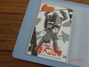 グリコメモリアルテレホンカード「鉄人28号」の商品画像