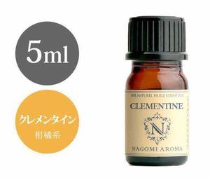 2本セット★クレメンタイン 5ml & レモン 5ml アロマオイル/エッセンシャルオイル 送料無料★
