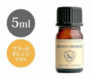 2本セット★ブラッドオレンジ 5ml & レモン 5ml アロマオイル/エッセンシャルオイル 送料無料★