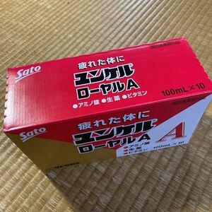 佐藤製薬 指定医薬部外品 疲れた体に「ユンケルローヤルA」10本