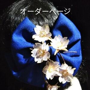 オーダー専用ページ  髪飾り かんざし 卒業式 和装 袴