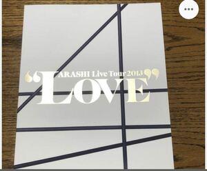 嵐 LOVE パンフレット ライブツアー2013