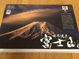 2021年 富士山 壁掛けカレンダー 富士吉田市