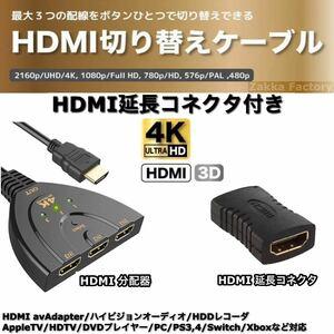セット 延長 コネクタ +HDMI切替器 ケーブル 4K 3D HDMIセレクター 切替器 フルHD セレクター 分配器 テレビ パソコン Switch スイッチ
