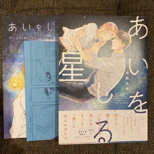 池森あゆ「あいをしる星」アニメイト限定4Pリーフレット付・初回特典ペーパー付き