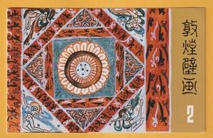 ●【中国切手】 敦煌の壁画・2次 (4種完・台紙付き) 1988年 未使用