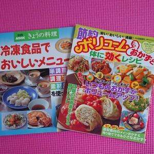 料理本 2冊セット 節約ボリュームおかず 冷凍食品メニュー
