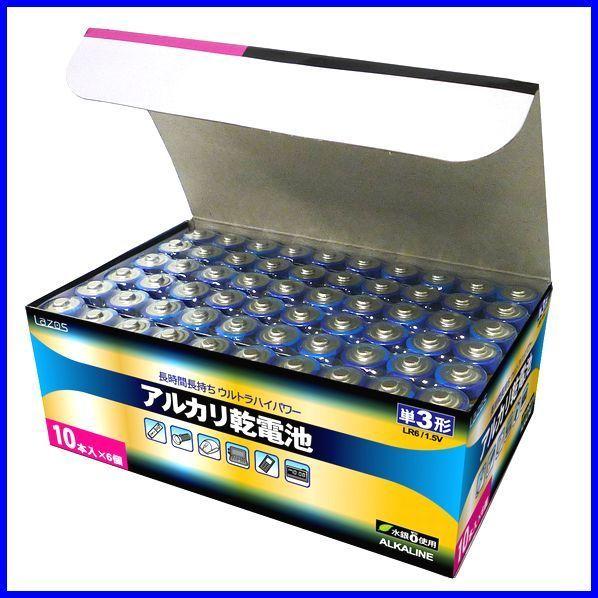 送料無料! LAZOS 単3 アルカリ乾電池 60本 10本入×6パック 単三電池 ・ B-LA-T3X10