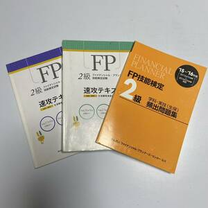 FP 2級ファイナンシャルプランニング技能検定試験 速攻テキスト2冊 問題集1冊