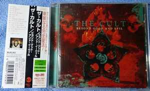 THE CULT / BEYOND GOOD AND EVIL 国内盤廃盤【中古/送料込】