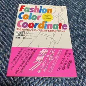 fashion color ko-tineito Ogawa Youko * Yamamoto sequence .* close wistaria britain mulberry . design research place work . hill bookstore free shipping