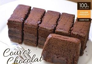 【濃厚ガトーショコラ】 チョコレートケーキ ガトーショコラ クーベルショコラ 1個