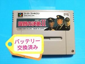 SFC スーパーファミコン ソフト  提督の決断Ⅱ (バックアップバッテリー交換済み)