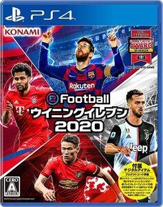 eFootball ウイニングイレブン2020 PS4 ゲームソフト KONAMI コナミ プレイステーション4 サッカー フットボール スポーツ ウイイレ
