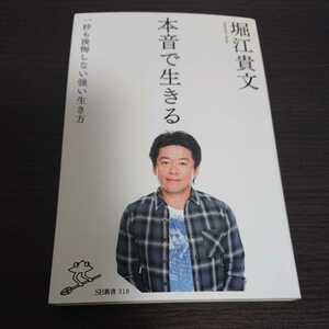 本音で生きる 堀江貴文 SB新書