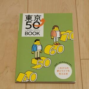 東京50自己啓発フィフティブック