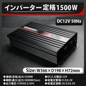 ★純正弦波 ★高品質!! インバーター 定格1500W 最大3000W DC12V AC100V 50Hz DC-ACコンセント 太陽光発電システム 車載用 家庭用に