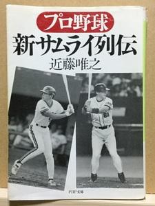 【中古】文庫版 ◆ 近藤唯之《 プロ野球・新サムライ列伝 》◆ PHP文庫