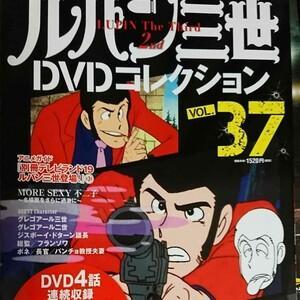 未開封 ルパン三世DVDコレクション 全巻セット