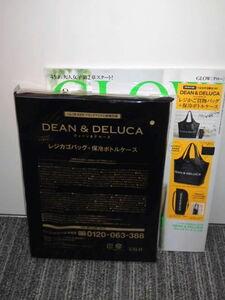 GLOW8月号付録 DEAN&DELUCA レジカゴバッグ+保冷ボトルケース 新品未開封 grow8月号