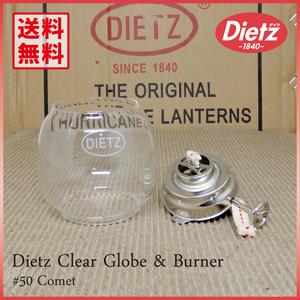 新品未使用【送料無料】Dietz #50 Globe & Burner set【純正品】◇デイツ No.50 Comet クリア グローブ ホヤ 純正バーナー コメット メッキ