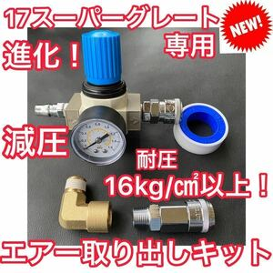 New ver!![ arrival * immediate payment ]17 Super Great exclusive use . pressure air take out kit yan key horn Bighorn ki shoe n air chuck