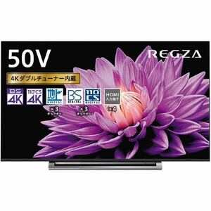 ★即決★新品大特価★東芝 REGZA 50V型 (4K対応/4Kダブルチューナー内蔵) 50M540X 地上・BS・110度CSデジタルハイビジョン液晶テレビ