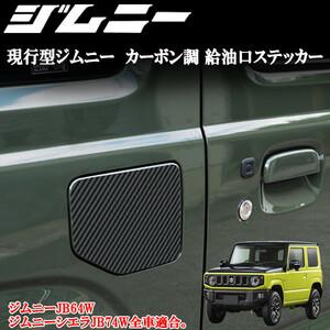 新型ジムニー JB64W ジムニーシエラ JB74W 専用設計 3D カーボン調 給油口 カバー フューエルリッド ステッカー PVC製