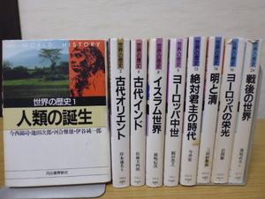世界の歴史(12冊)河出書房新社文庫