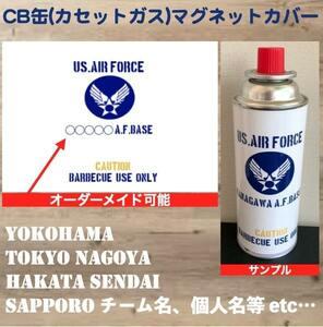 CB缶(カセットガス)マグネットカバー★白★ネームオーダーエアフォースデザイン