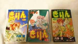 きりん 全巻 初版 全3巻 送料無料 匿名配送 即決 集英社 ジャンプコミックス