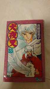 【初版】犬夜叉 第33巻  高橋留美子 少年サンデーコミックス