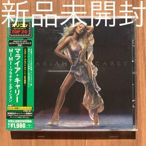 Mariah Carey マライア・キャリー The Emancipation of Mimi ~プラチナ・エディション 新品未開封