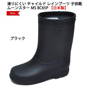 新品 送料490円 ムーンスター レインブーツ 日本製 長靴 RB C65 18cm Pブラック 黒 2E 防水 軽量 ブーツ ながぐつ 子供用 男の子 キッズ