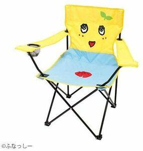 ふなっしー ドリンクホルダー付き折りたたみチェア アウトドアチェア キャンプチェア 椅子