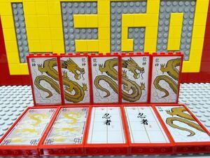 ☆ふすま☆ レゴ 建物パーツ 大量10個 障子 襖 壁 赤色 龍 ドラゴン ( LEGO ニンジャゴー お城 和室