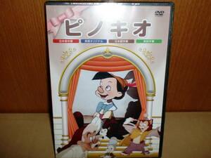 ■新品 ピノキオ■