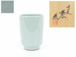 【蔵】青磁 諏訪蘇山 造 湯呑 茶器 煎茶 共箱 共布 本物保証 Y491