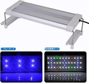 ★●☆水槽ライト アクアリウムライト 4色 LED 魚ライト 水槽用 熱帯魚観賞 30~50CM水槽対応 水草育成 長寿命 照明