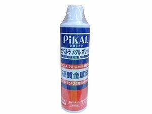 ○▼◆PiKAL [ 日本磨料工業 ] 金属磨き エクストラメタルポリッシュ 500ml [HTRC3]