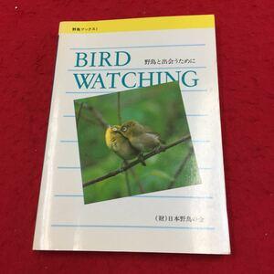 g6-0209-007 bird-watching wild bird books 1 wild bird .... therefore .1981 year 10 month issue foundation juridical person Japan wild bird. .*8