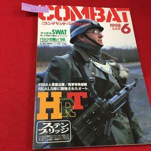 i2-0212-005 COMBAT コンバットマガジン 1998.6 平成10年6月1日 雑誌 銃 射撃 陸軍 英海軍 トイガン タナカ マルゼン WA 他 劣化 スレ※8