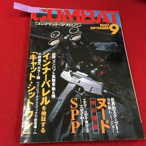 i2-0212-006 COMBAT コンバットマガジン 1997.9 平成9年9月1日 雑誌 銃 射撃 陸軍 英海軍 トイガン タナカ マルゼン WA 他 劣化 スレ※8