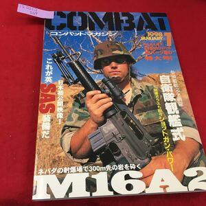 i2-0212-009 COMBAT コンバットマガジン 1998.1 平成10年1月1日 雑誌 銃 射撃 陸軍 英海軍 トイガン タナカ マルゼン WA 他 劣化 スレ※8